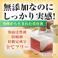 オリファ 発酵美養液 ホームページ
