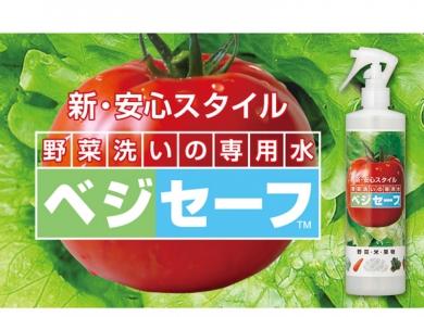 野菜洗いのベジセーフ