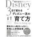 書籍「3日で変わる ディズニー流の育てかた」を30名に!/モニター・サンプル企画