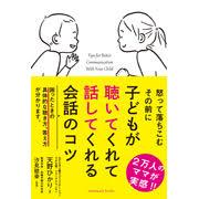 書籍「子どもが聴いてくれて話してくれる会話のコツ」を30名に!
