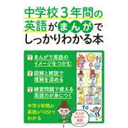 新刊「中学校3年間の英語がまんがでしっかりわかる本」を30名に!