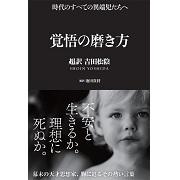 30万部突破のベストセラー「覚悟の磨き方 ~超訳 吉田松陰~」を30名様に!