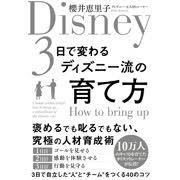 書籍「3日で変わる ディズニー流の育てかた」を30名に!
