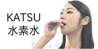 【YouTube】勝水素水ご紹介動画