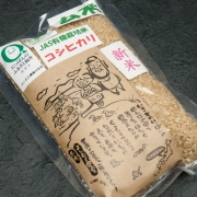 「福井県の有機JAS無農薬米『コシヒカリ』ご試食モニター募集!【10名様】」の画像、ふるさと21株式会社のモニター・サンプル企画