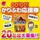 イベント「【20名様】GO!GO!かりふわ応援隊大募集!!~新食感のキャラメル味スイーツ☆」の画像