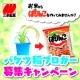 イベント「バケツ稲ブロガー募集!!ぱりんこをお米から作ってみよう!!Partyご招待券付♪」の画像