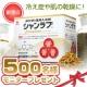 イベント「500名様にプレゼント!冷え&乾燥対策に♪薬用入浴剤「シャンラブ プレミアム」」の画像