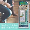 【20名様募集】足の汗・ニオイに「デオナチュレ 薬用ソフトストーン足指」のモニター/モニター・サンプル企画