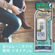 「【20名様募集】足の汗・ニオイに「デオナチュレ 薬用ソフトストーン足指」のモニター」の画像、株式会社シービックのモニター・サンプル企画