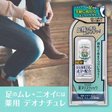 株式会社シービックの取り扱い商品「デオナチュレ 薬用ソフトストーン足指」の画像