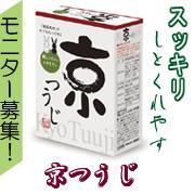 抹茶風味のサプリで「スッキリしとくれやす!」…京つうじ★モニター募集