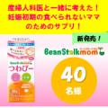 妊娠初期の食べられないママのためのサプリ!【現品モニター40名募集】/モニター・サンプル企画