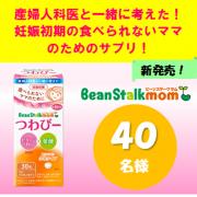 妊娠初期の食べられないママのためのサプリ!【現品モニター40名募集】