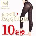 【メディレギンス W+】を着用して、ヨガやストレッチや軽い運動をしているところの画像をあげて下さる方大歓迎/モニター・サンプル企画