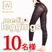 「【メディレギンス W+】を着用して、ヨガやストレッチや軽い運動をしているところの画像をあげて下さる方大歓迎」の画像、有限会社インターテクノのモニター・サンプル企画