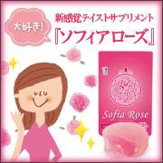 【わかさ生活】ソフィアローズシリーズ