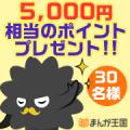 【お好きなまんがが読める】5,000円相当のポイントを30名様にプレゼント!/モニター・サンプル企画