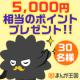 イベント「【お好きなまんがが読める】5,000円相当のポイントを30名様にプレゼント!」の画像