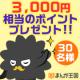 イベント「3,000円相当のポイントを30名様にプレゼント!【お好きなまんがが読める】」の画像