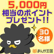 【お好きなまんがが読める】5,000円相当のポイントを30名様にプレゼント!