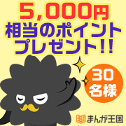 【お好きなまんがが読める】5,000円相当のポイントを30名様にプレゼント!!