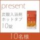 【エーエフシー】薬用入浴剤ホットタブモニタープレゼント♪/モニター・サンプル企画