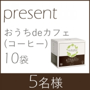 おススメの飲み方を募集♪【mitete】おうちdeカフェプレゼントキャンペーン!