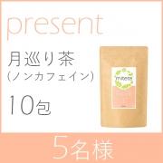 【mitete】月巡り茶お試し10日分プレゼントキャンペーン!!