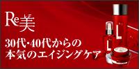 エイジングケア化粧品【Re美(レミ)】
