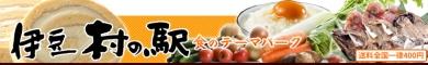 【伊豆村の駅 楽天市場店】家にいても人気のかまぼこがご自宅に届きます★