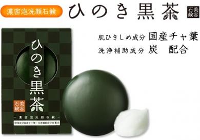 【美容石鹸 ひのき黒茶】きれいは毎日の洗顔から