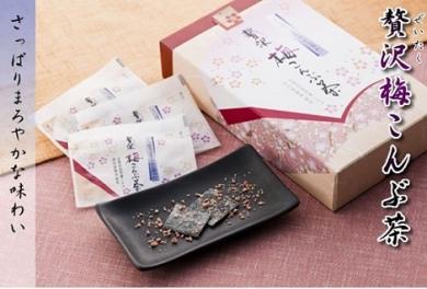 【贅沢梅こんぶ茶(15袋入り1050円)】贈答にもぴったり