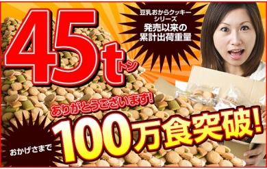【ショップアワワの豆乳おからクッキー】おかげ様で45トン・100万食突破!