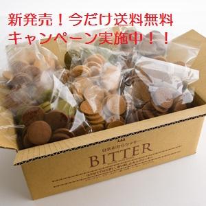 送料無料キャンペーン中【豆乳おからクッキーBITTER 1kg2980円】