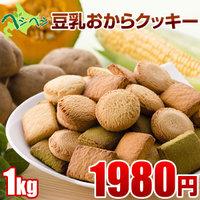 豆乳おからクッキーベジベジ1kg 1980円