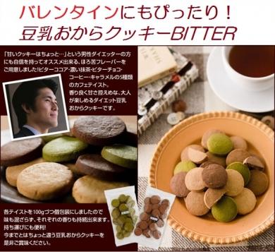 バレンタインにもぴったり【豆乳おからクッキー BITTER 1kg2980円】