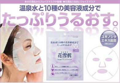 【花雪肌フェイスマスク】温泉水と美容液成分でたっぷり潤す。