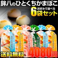 【鉾八のひとくちかまぼこ】選べる6袋セットは送料無料+おまけつきでとってもお得☆