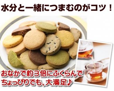 腹もちばっちり☆【豆乳おからクッキー ベーシック】