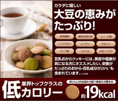 【アワワの豆乳おからクッキー】大豆の恵みがたっぷり!