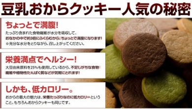 【豆乳おからクッキー】人気のヒミツ☆