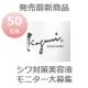 イベント「【新商品/発売前】『シワ対策美容液』3ヶ月長期モニター50名様大募集♪」の画像