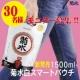 イベント「【新商品モニター募集!】 菊水 白 スマートパウチ 1500ml <30名様>」の画像
