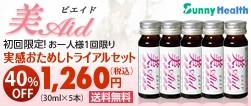 美Aid 初回購入限定トライアルセット!!