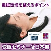 【7/25(水)開催】★快眠セミナー★参加者全員にロフテー快眠枕をプレゼント!