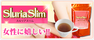 毎日スッキリ!キレイのお茶【スルリアスリム】