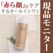 「【現品モニター】赤ら顔用☆完全無添加・オールインワン化粧水を10名様に♪」の画像、株式会社日本ドライスキン研究所のモニター・サンプル企画