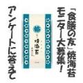 【アンケートに答えて『「食膳の友」焼海苔袋入』150名様モニタープレゼント!】/モニター・サンプル企画