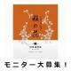 イベント「【応募するだけ・『「梅の花」焼海苔袋入』モニター30名様大募集!】」の画像